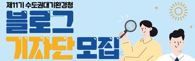 [수도권대기환경청] 블로그 기자단 11기 모집