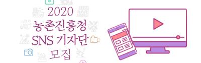 [농촌진흥청] 2020 농촌진흥청 SNS 기자단 모집