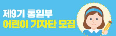 [통일부] 제9기 통일부 어린이 기자단 모집