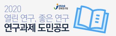 [농촌진흥청] 2020년도 전북연구원 제6회 '열린 연구, 좋은 연구' 연구과제 도민공모