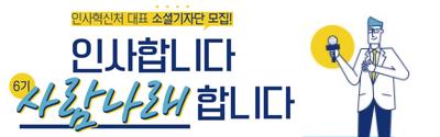 [인사혁신처] 인사혁신처 사람나래 6기 모집