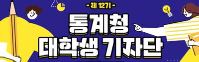 [통계청] 제12기 대학생 기자단 모집