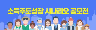 [소득주도성장특별위원회] 소득주도성장 시나리오 공모전