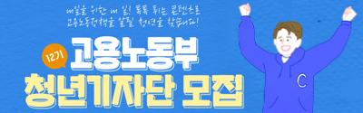 [고용노동부] 12기 청년기자단 모집