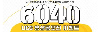 [국가보훈처] 2020년 나라사랑배움터 60·40 UCC 영상 공모전