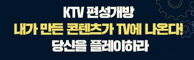 [KTV] KTV 편성개방 내가 만든 콘텐츠가 TV에 나온다! 당신을 플레이하라