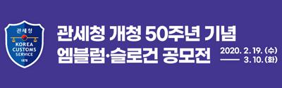 [관세청] 관세청 개청 50주년 기념 엠블럼·슬로건 공모전