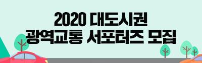 [국토교통부] 2020 대도시권 광역교통 서포터즈 모집