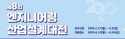 [산업통상자원부] 제8회 엔지니어링산업설계대전
