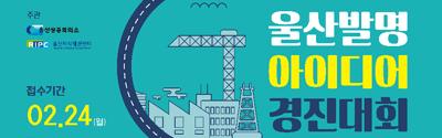 [특허청] 제10회 울산발명아이디어 경진대회