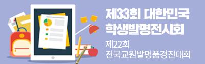 [특허청] 제33회 대한민국학생발명전시회(제22회 전국교원발명품경진대회)