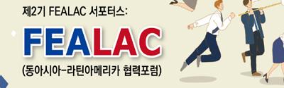 [외교부] 제2기 FEALAC 서포터스 (FEALAC 국민대표단) 모집