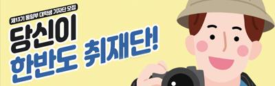 [통일부] 제13기 통일부 대학생 기자단(유니콘) 모집