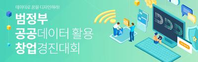 [행정안전부] 제8회 범정부 공공데이터 활용 창업경진대회
