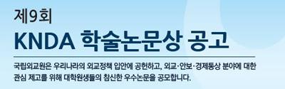 [국립외교원] 제9회 KNDA 학술논문상 공모전