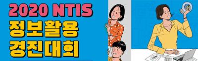 [과학기술정보통신부] NTIS 정보활용 경진대회