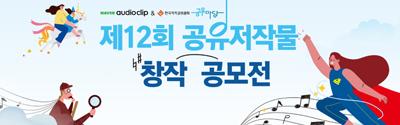 [문화체육관광부] 제12회 공유저작물 창작공모전
