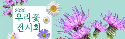 [산림청] 2020 우리꽃 전시회 공모전