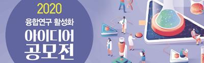 [과학기술정보통신부] 2020 융합연구 활성화 아이디어 공모전