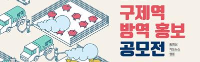 [농림축산식품부] 구제역 방역 홍보 공모전