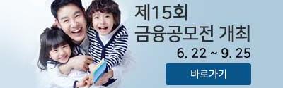 [금융감독원] 제15회 금융 공모전