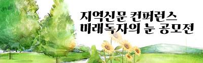 [문화체육관광부] 2020 지역신문 컨퍼런스 미래독자의 눈 공모전