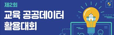 [교육부] 제2회 교육 공공데이터 활용대회