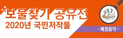 [문화체육관광부] 2020 국민저작물 보물찾기 공유전