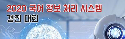 [문화체육관광부] 2020 국어 정보 처리 시스템 경진 대회