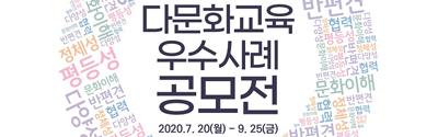[교육부] 제12회 다문화교육 우수사례 공모전