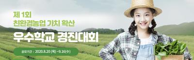 [농림축산식품부] 제1회 친환경농업 가치·소비 확산 우수학교 경진대회