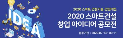[국토교통부] 2020 스마트건설 창업 아이디어 공모전