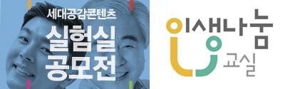 [문화체육관광부] 2020 세대공감콘텐츠 실험실 공모전