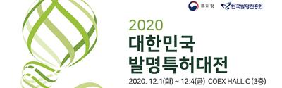 [특허청] 2020년 대한민국발명특허대전(KINPEX)