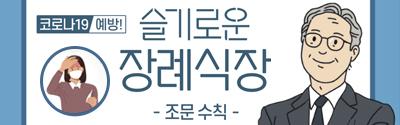 [보건복지부] 2020 장례문화 인식개선 홍보물 공모전