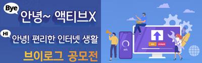 [과학기술정보통신부] 안녕~ 액티브X, 안녕! 편리한 인터넷 생활 브이로그 공모전