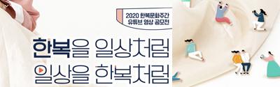 [문화체육관광부] 2020 한복문화주간 유튜브 영상 공모전