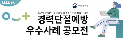 [여성가족부] 2020년 경력단절예방지원사업 우수사례 공모전