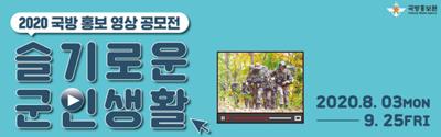 [국방부] 2020년 국방 홍보 영상 공모전