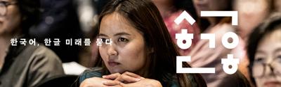 [문화체육관광부 외] 2020 세계한국어대회 한국문화 교육 영상 공모전