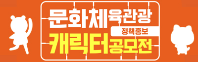 [문화체육관광부] 문화체육관광 정책홍보 캐릭터 공모전