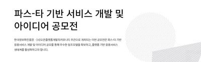 [과학기술정보통신부,국회도서관] 한국정보화진흥원 개방형클라우드플랫폼 파스-타 기반 서비스 개발 및 아이디어 공모전
