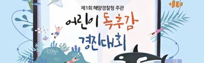 [해양경찰청] 제1회 해양경찰청 주관 독후감 경진대회