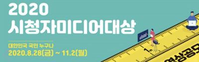 [방송통신위원회] 2020 시청자미디어대상 방송영상 공모전