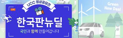 [기획재정부] 한국판뉴딜 UCC 영상공모전