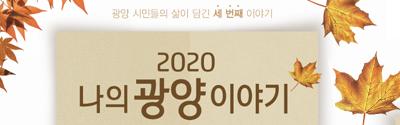 [문화체육관광부 외] 2020 나의 광양 이야기 공모전