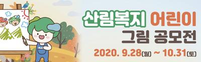 [산림청] 2020년 산림복지 어린이 그림 공모전