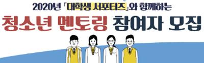 [국립어린이청소년도서관] 2020 국립어린이청소년도서관 대학생 서포터즈 모집