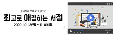 [문화체육관광부 외] 한국서점조합연합회 지역서점 브이로그 공모전