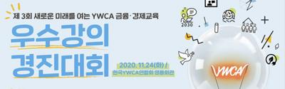 [기획재정부] 제3회 새로운 미래를 여는 YWCA 금융경제교육 우수 강의 경진대회